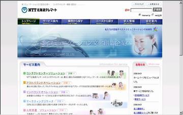 NTT北海道テレマート株式会社