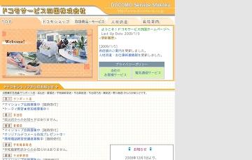ドコモサービス四国株式会社人材派遣担当