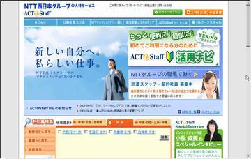 株式会社NTTマーケティングアクト関西支店