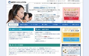NTTマーケティングアクト中国支店