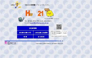 株式会社ヒューネット21