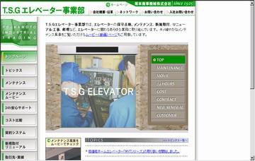 塚本商事機械株式会社TSGエレベーター事業部