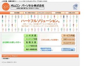 オムロンパーソネル株式会社名古屋支店