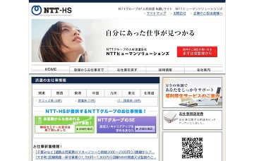 NTTヒューマンソリューションズ株式会社名古屋支店