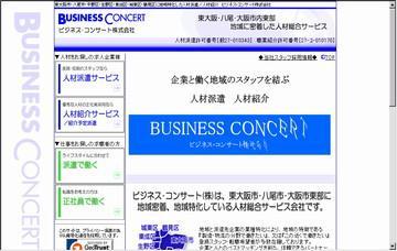 ビジネス・コンサート株式会社