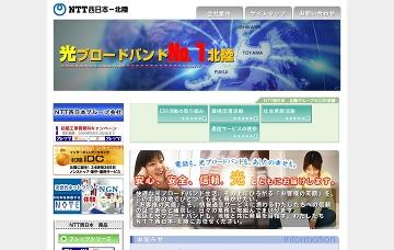 NTT西日本-北陸