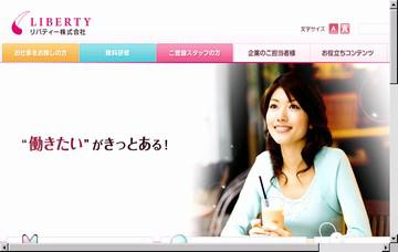 リバティー株式会社神戸支店