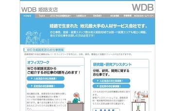 WDB株式会社/姫路支店