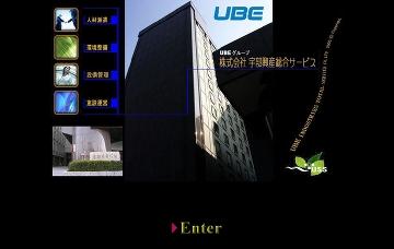 株式会社宇部興産総合サービス