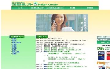 株式会社徳島派遣センター